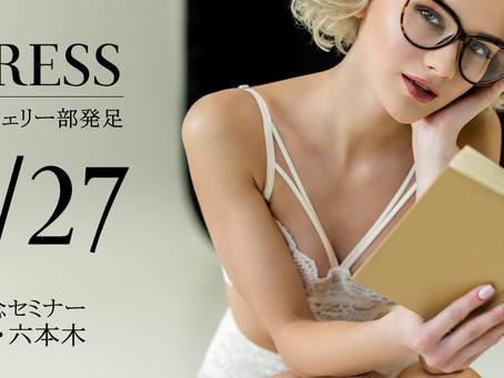 DRESSランジェリー部・発足記念セミナー