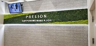 PRELION 札幌
