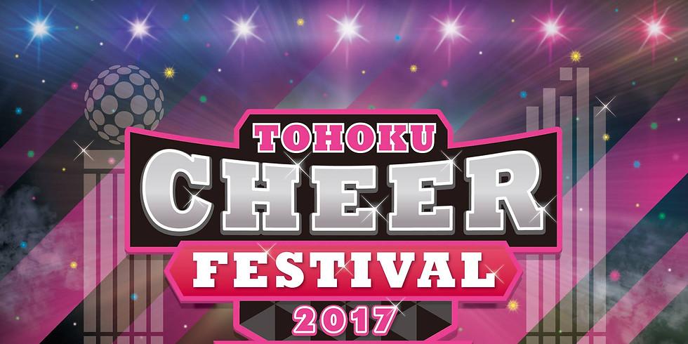 東北チアフェスティバル2017 DVD注文受付 11/30申込締切