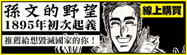 書本網頁宣傳橫條 初次起義850X250 .jpg
