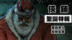 《俠鋪》在2021年重新回顧四年前,聖誕老人被群眾圍毆暴打的故事