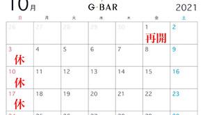 G-BAR営業再開のお知らせ❗️
