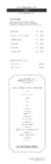 web_menu 191222-2.jpg