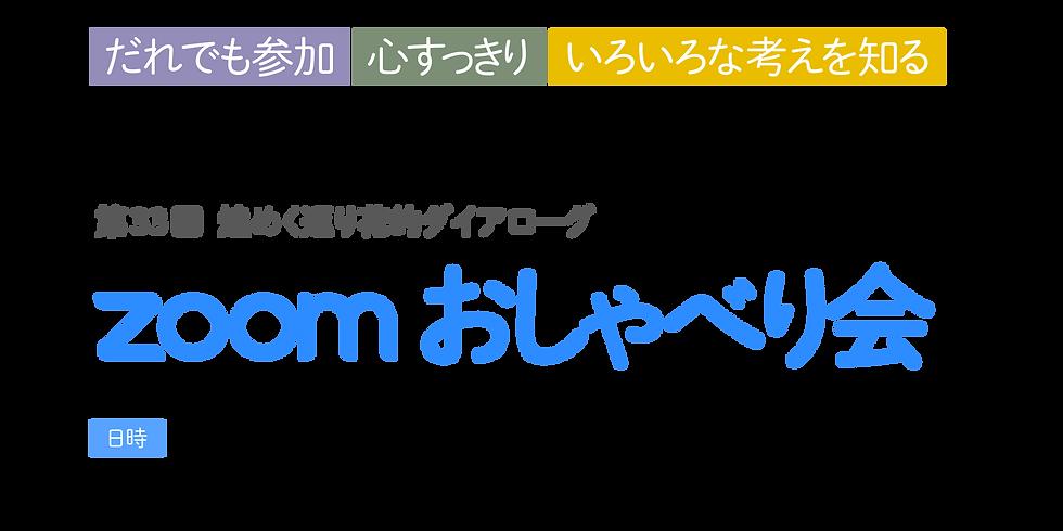 zoomおしゃべり会3月10日