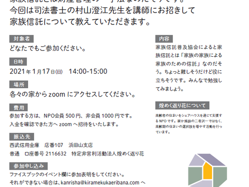 1月17日 家族信託を一緒に勉強しましょう.
