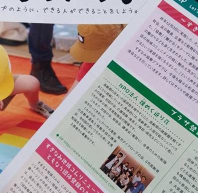 【 掲載 】杉並区のNPO情報誌CAMP