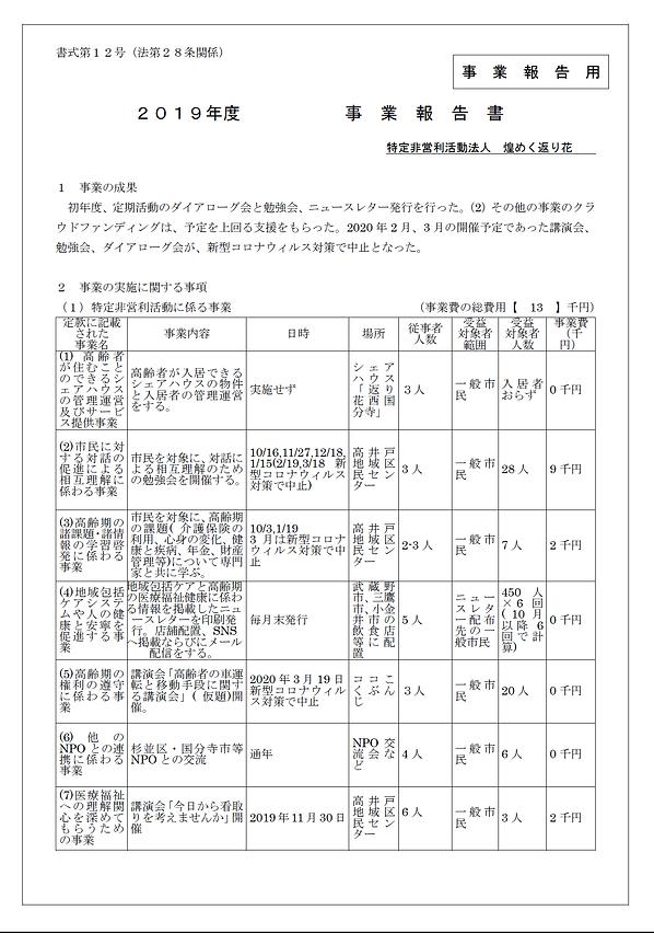 2019年度 事業報告書 1.png