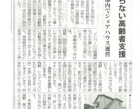 記事掲載 高齢者住宅新聞