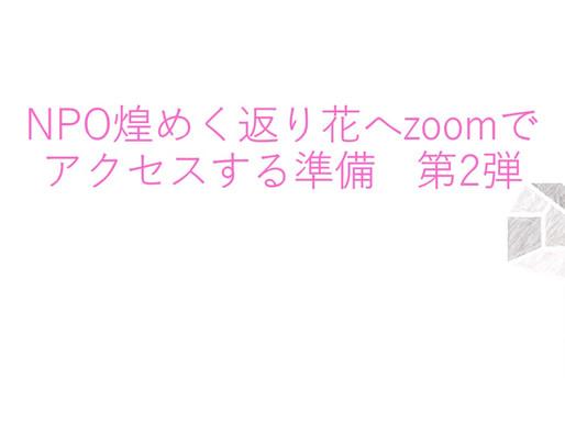 ビデオで説明 NPO煌めく返り花へzoomでアクセスする準備 第2弾