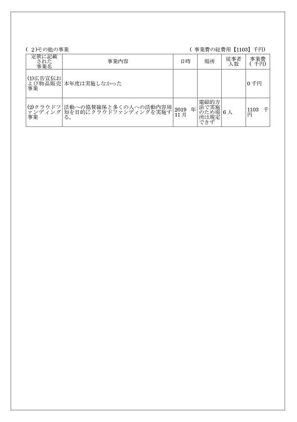 2019年度 事業報告書 2.png