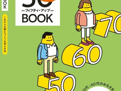 「東京フィフティ・アップbook」ご存知ですか?