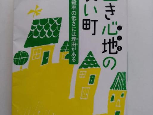 「生き心地の良い町」岡檀さん
