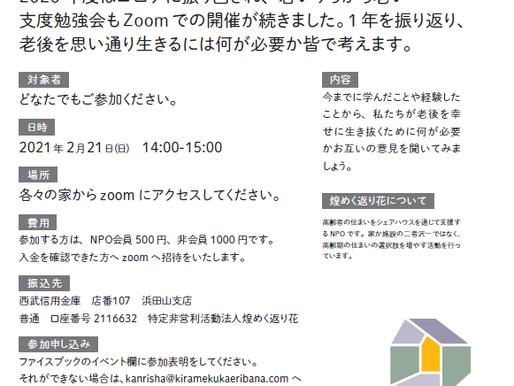 2月21日の勉強会