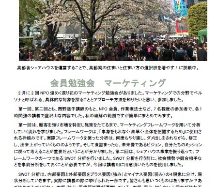 ニュースレター2021年3月号発行しました