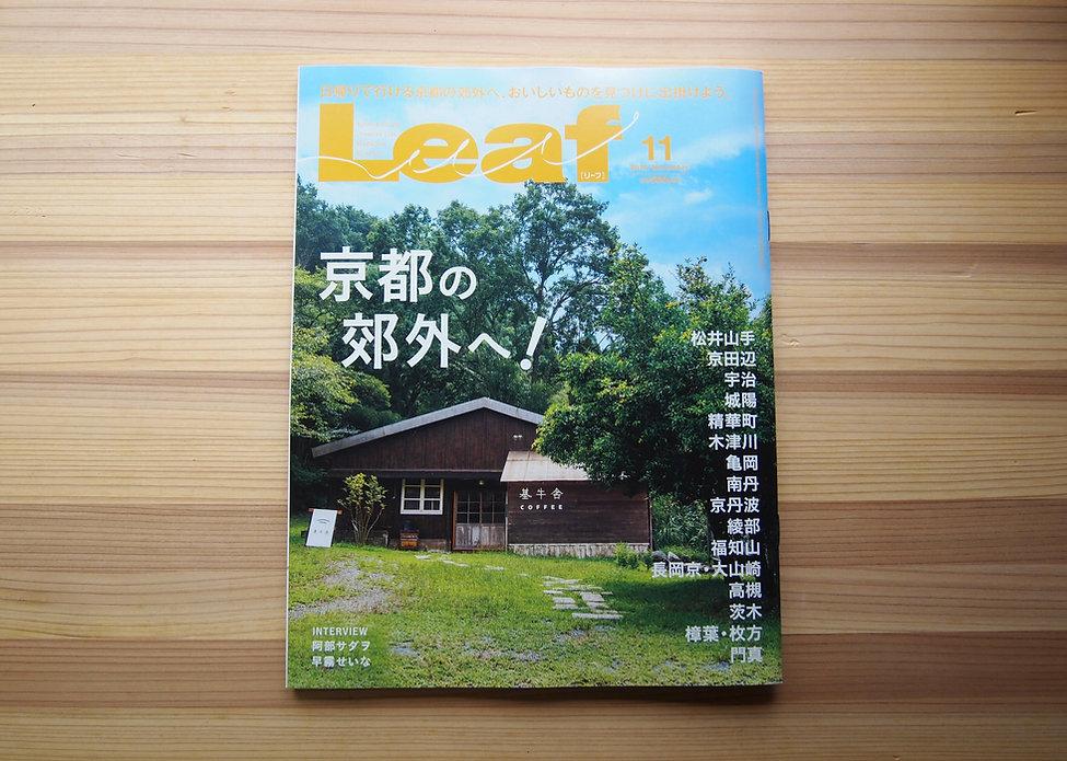 雑誌掲載 LEAF.jpg
