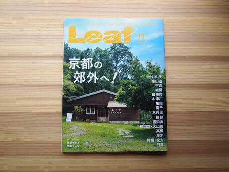 """掲載誌のお知らせ""""Leaf"""" 11月号"""