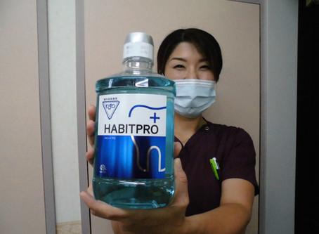 歯科医院専売 モンダミン HABITPRO(ハビットプロ)