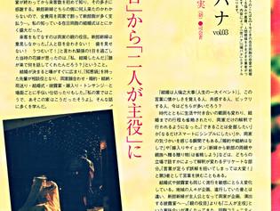 雑誌イオ…「今日の婚バナvol.03」