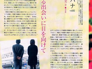 雑誌イオ…「今日の婚バナvol.02」