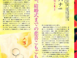 雑誌イオ…「今日の婚バナvol.01」