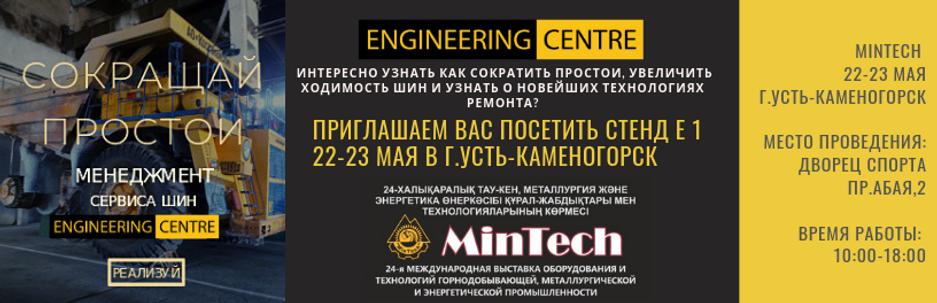 Приглашение на MINTECH Усть-Каемногорск.