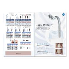 歯科義工具販売用カタログ