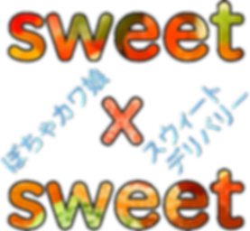 sweetrogopng.png