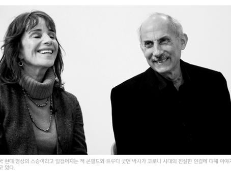 """[조선비즈] [김지수의 인터스텔라] """"한국인들, 세상 바꿀 자격 있어... 낡은 야망 죽이라"""" 잭 콘필드"""