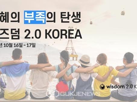 [국제뉴스] 실리콘 밸리, 마음챙김 컨퍼런스, 위즈덤 2.0 코리아 서울 개최 확정