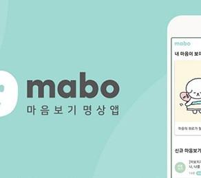 [디지털경제뉴스] 명상 앱 '마보', SK 텔레콤과 '마음챙김 명상' 이벤트 진행