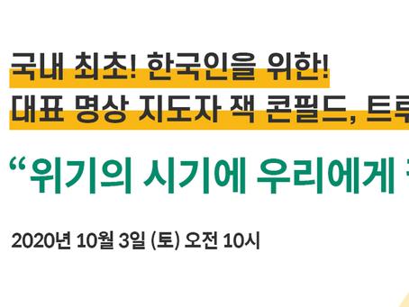 "[BTN] 잭 콘필드와 트루디 굿맨 온라인 강연 ""명상은 앎 아닌 실천"""