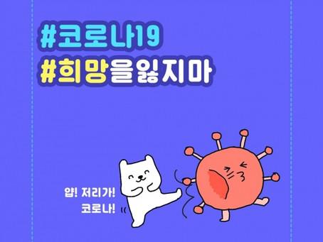 [더리더] 마보 앱, 2차 국면 진입한 코로나 블루 극복 위해 '희망을 잃지마' 캠페인 런칭