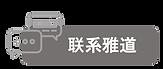 ContactArdor_ZH-CN.png