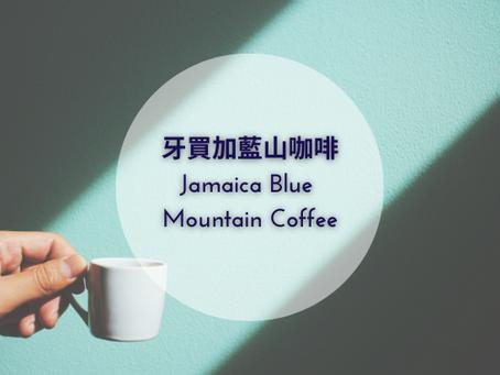 解構藍山咖啡