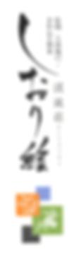 しおり絵ロゴ縦.png