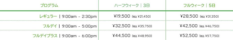 Afterschool - Seasonal School - Summer JAP _ 2021.png