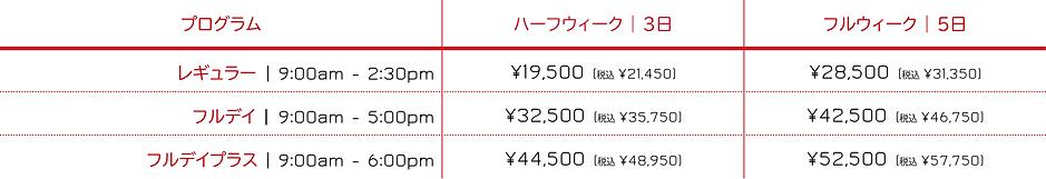 Afterschool - Seasonal School - Winter JAP _ 2021.png