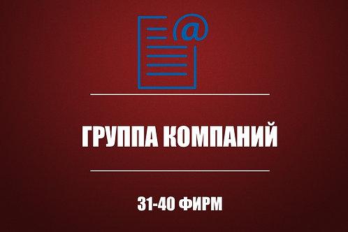 """Тариф """"ГК"""" 31-40"""