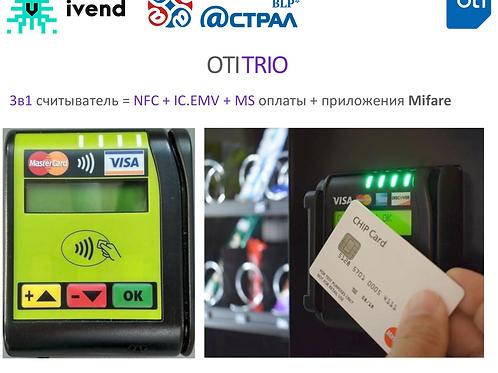 OTI TRIO (3в1 считыватель = NFC + IC.EMV + MS оплаты + приложения Mifare)