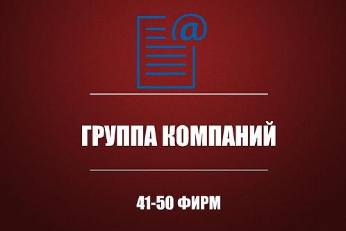 """Тариф """"ГК"""" 41-50"""