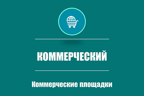 Тариф «КОММЕРЧЕСКИЙ»