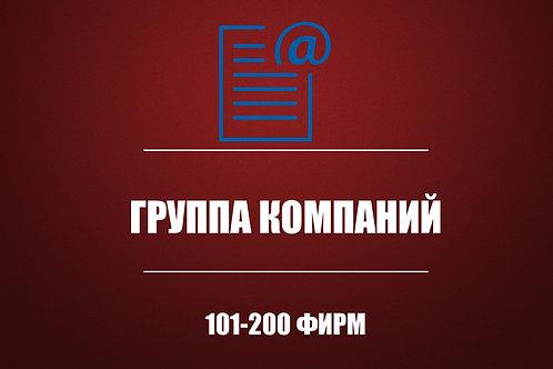 """Тариф """"ГК"""" 100-200"""