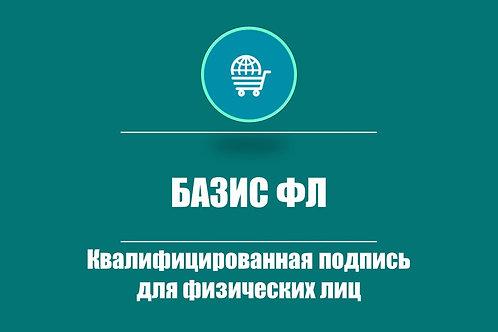 """Тариф """"БАЗИС ФЛ"""""""