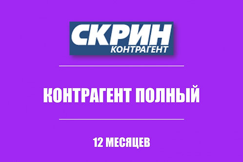 "Тариф ""КОНТРАГЕНТ ПОЛНЫЙ"""