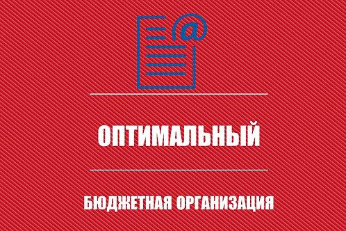 """Тариф """"ОПТИМАЛЬНЫЙ"""" БЮДЖЕТ"""