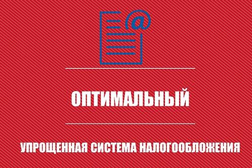 "Тариф ""ОПТИМАЛЬНЫЙ"" УСНО"