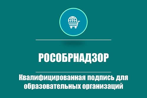"Тариф ""РОСОБРНАДЗОР"""