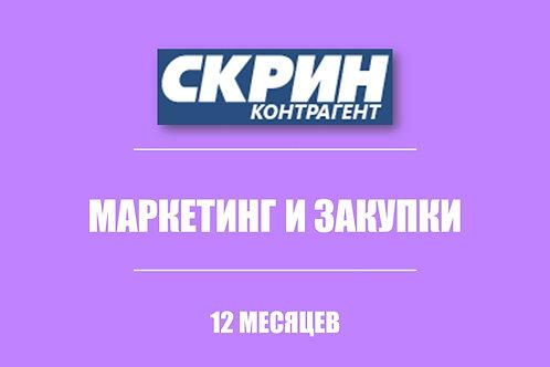 "Тариф ""МАРКЕТИНГ И ЗАКУПКИ"""