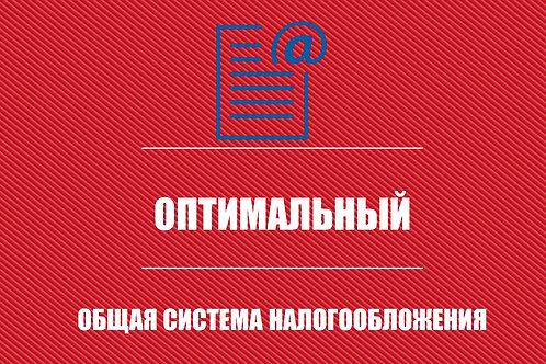 """Тариф """"ОПТИМАЛЬНЫЙ"""" ОСНО"""