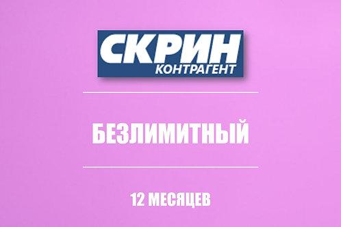 "Тариф ""БЕЗЛИМИТНЫЙ"""